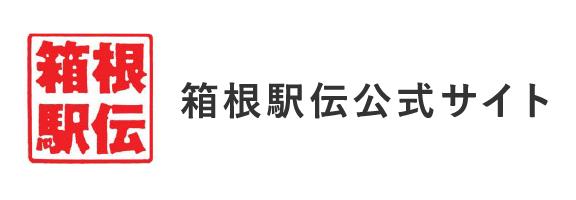 箱根駅伝公式サイト
